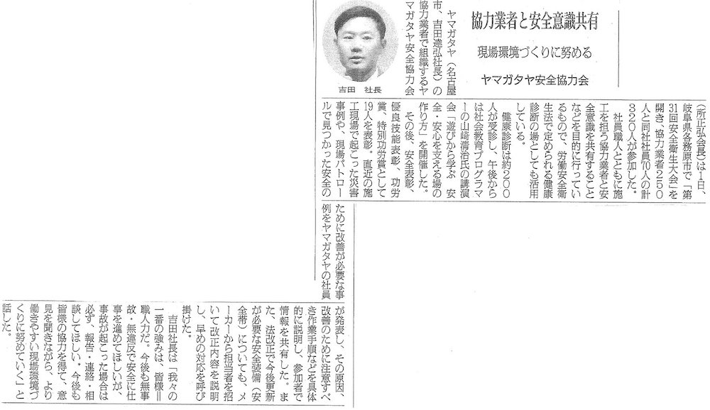 木材新聞のヤマガタヤ安全協力会の記事