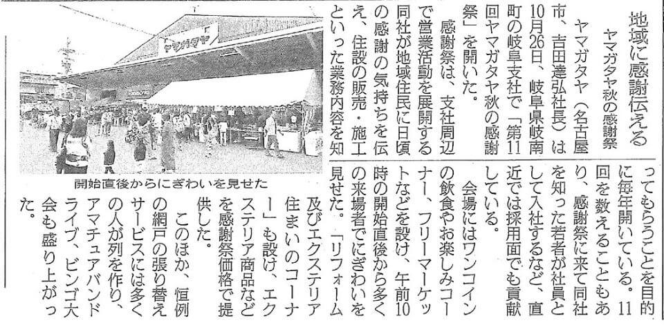 木材新聞20191101