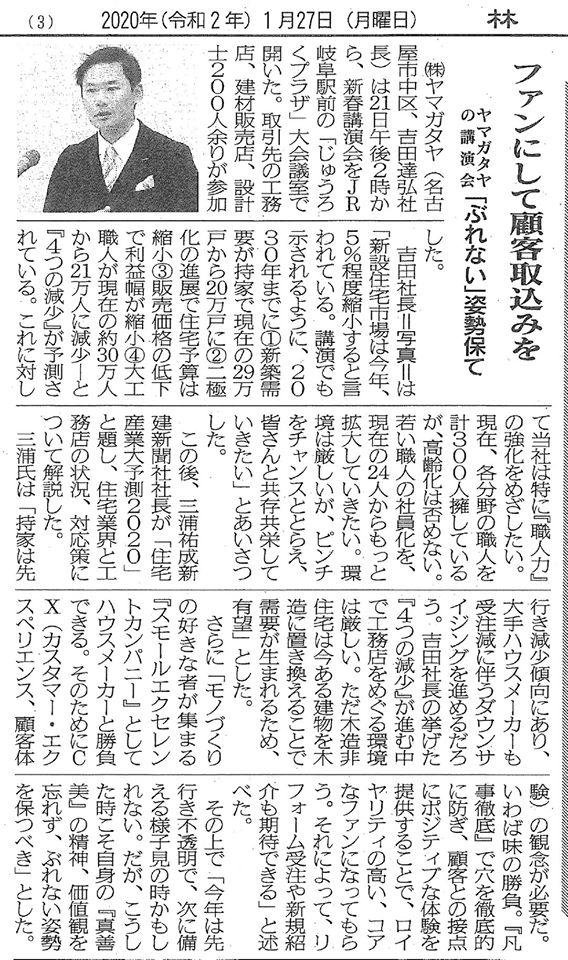 林経新聞200127